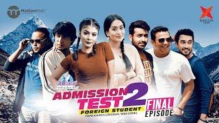 Admission Test 2 | Final Episode | Toya | Zakia Mamo | Tawsif | Tamim | Zaki | Fs Nayeem | Jovan