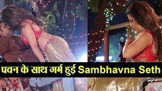 Pawan Singh के साथ Sambhavna Seth का Special Item Song Viral Sher Singh