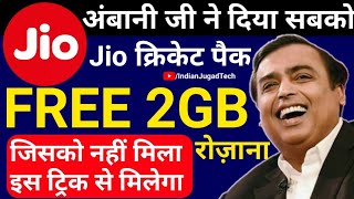 [Jio Trick] Jio Cricket Pack Free 2GB Per Day | How to Activate Jio Cricket Pack for Free