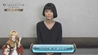 「GRANBLUE FANTASY The Animation」 2017年1月放送開始予定 アニメ公...
