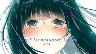 Топ 5 печальных аниме
