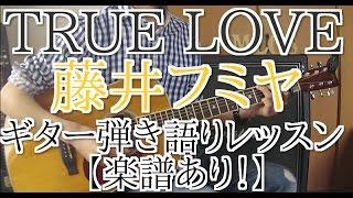 TRUE LOVE/藤井フミヤ ギター弾き語り解説【楽譜あり】イントロフレーズ コード進...