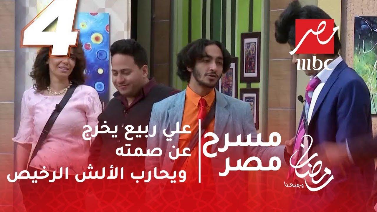 مسرح مصر القشرة متهونش على ولاد الحلال علي ربيع يخرج عن صمته