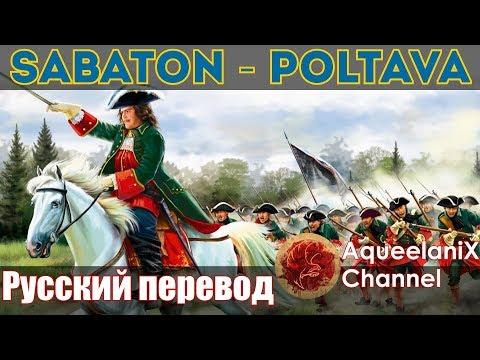 Sabaton - Poltava - Русский перевод | Субтитры