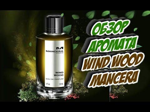 Mancera Wind Wood  Нишевая парфюмерия