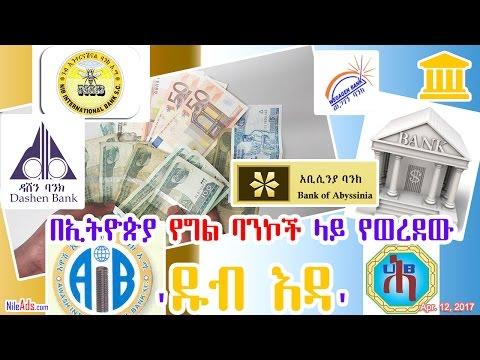 """በኢትዮጵያ የግል ባንኮች ላይ የወረደው """"ዱብ እዳ"""" - Ethiopian private banks - DW"""