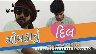 Gomda Nu Dil Dj || Parth Chaudhary || Gujarati New Hd Song 2019