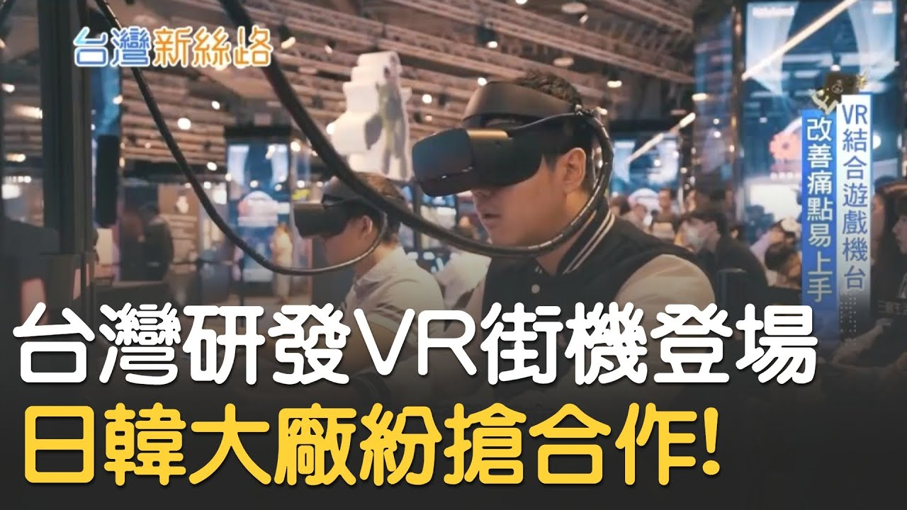 """改善複雜操控痛點"" VR結合街機遊戲機台! Pumpkin Studio creates a simple-use all-in-one VR kiosk for location-based en"