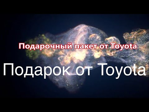 Новый Toyota Rav 4 2020 Какой подарок вас ждёт от Автосалона#NewToyotaRav4#Рав42020#ОбзорТойотаРав4#