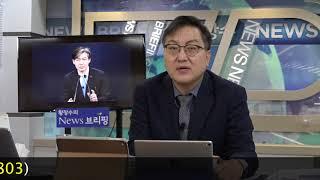 문정권이 검,경,국정원 개편하는 이유 친북,비리 수사 등 「후환」이 두려워서 아닌가? [정치분석] (2018.01.15) 2부