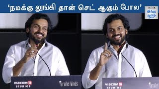 karthi-speech-thambi-audio-launch-hindu-tamil-thisai