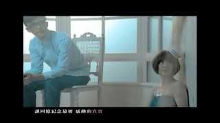 棉花糖 katncandix2 -【再見王子】[Official Music Video]