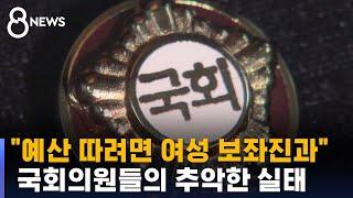 '성폭력 근절' 외치는 국회…성희롱 예방…