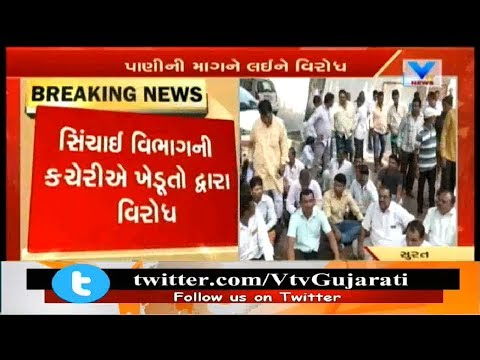 Surat: Farmer protest over water issues at irrigation dept office, demand More Water | Vtv News