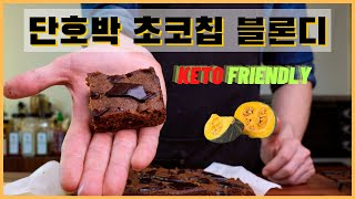 꾸덕 단호박 피넛버터 초코칩 블론디 (무설탕 저탄수 키…