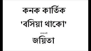Ektu Boshiya Thako - Konok Kartik (Cover) by Joyita