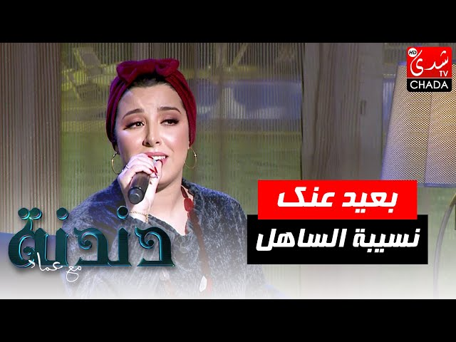 بعيد عنك بصوت الفنانة نسيبة الساهل في برنامج دندنة مع عماد