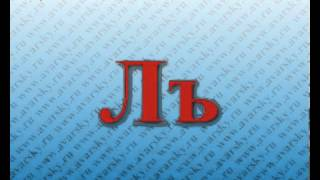 Аварский алфавит.(HD). MP4.