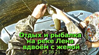 Отдых и рыбалка на реке Лена вдвоем с женой 25 08 21