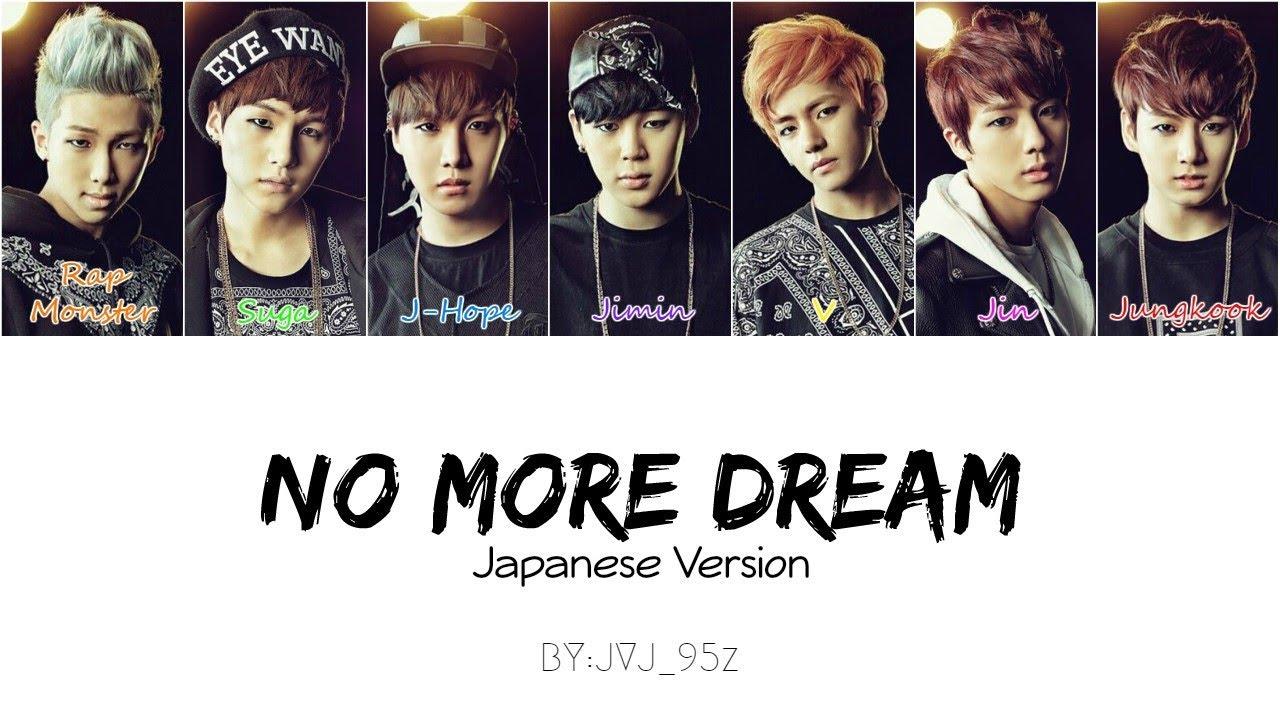 Bts 防弾少年団 No More Dream Japanese Colour Coded Lyrics Kan