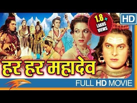 Harhar Mahadev Hindi Devotional Full Length Movie    Dhara Singh, Jaya Sree    Eagle Hindi Movies