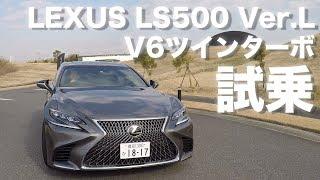 【V6ツインターボ搭載】レクサスLS500Ver.L試乗
