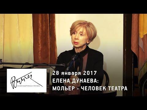 Музей-квартира В.Н. Плучека - Елена Дунаева: Мольер - человек театра.