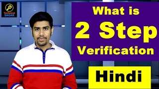 What is 2 Step Verification ? | Keep away the bad guys | Explained in Hindi