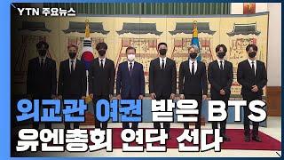 '외교관 여권' 받은 문화특사 BTS, 다음 주 유엔총…