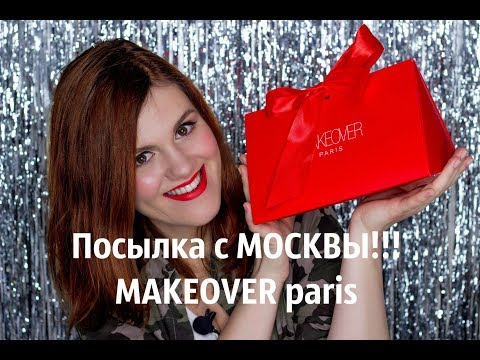 Посылка из Москвы!!! Тестирую MAKEOVER Paris!