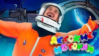 Download ДЕТСКИЕ ИСТОРИИ #1: Первый Полёт в Космос Mp3 and Videos