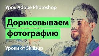 Урок фотошопа: дорисовываем фотографию