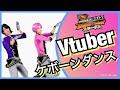 【踊ってみた】バーチャルアイドルの「ケボーンダンス」!【レッツ、ケボーン!】