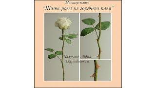 """Мастер-класс """"Шипы розы из горячего клея"""" - Альбина Насырова"""