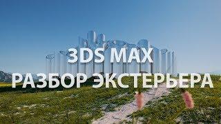 3Ds MAX. Создание экстерьера для известного испанского архитектора. Уроки