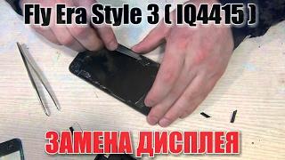 Fly ERA Style 3 (iQ 4415) разборка и замена тачскрина
