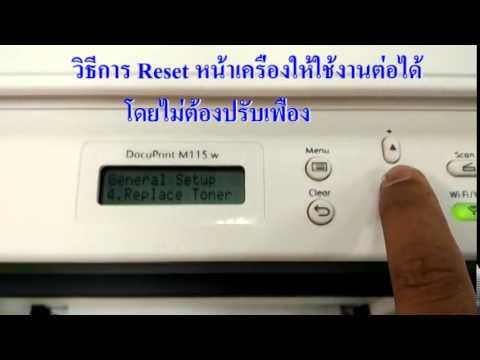 Reset Xerox Docuprint M115w ให้งานต่อเนื่อง