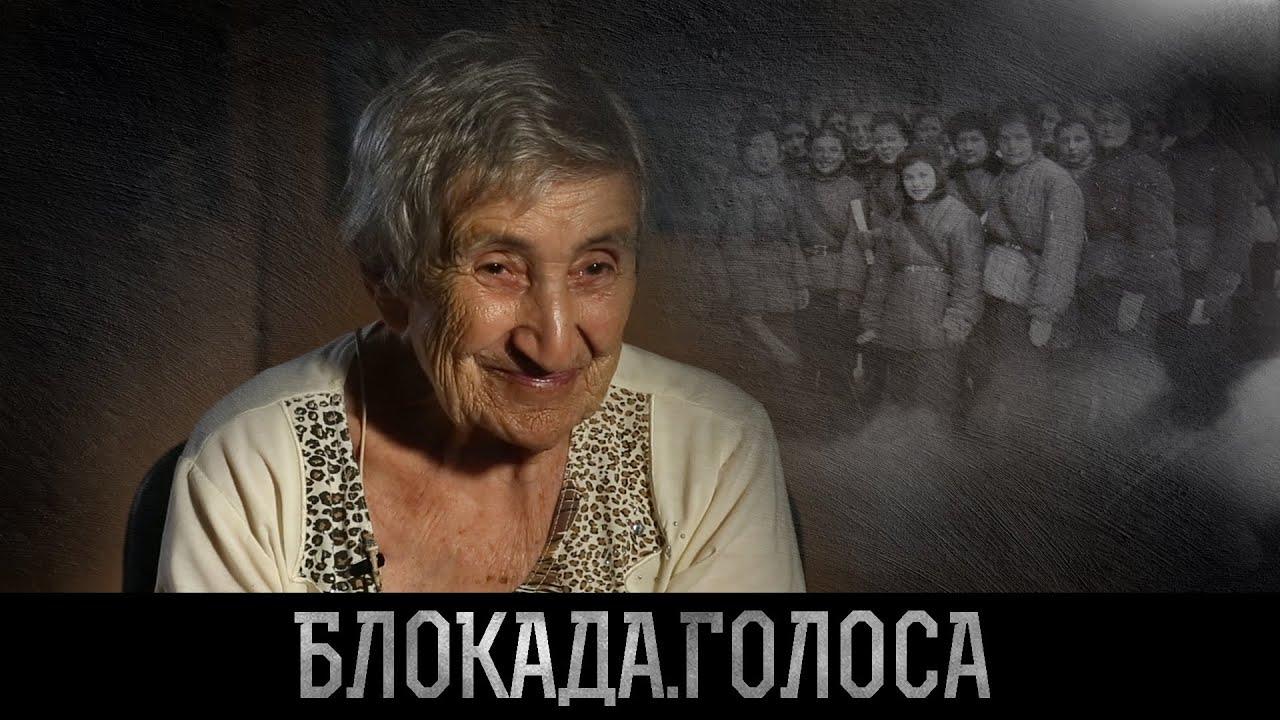 Козырева Анелия Ефимовна о блокаде Ленинграда / Блокада.Голоса
