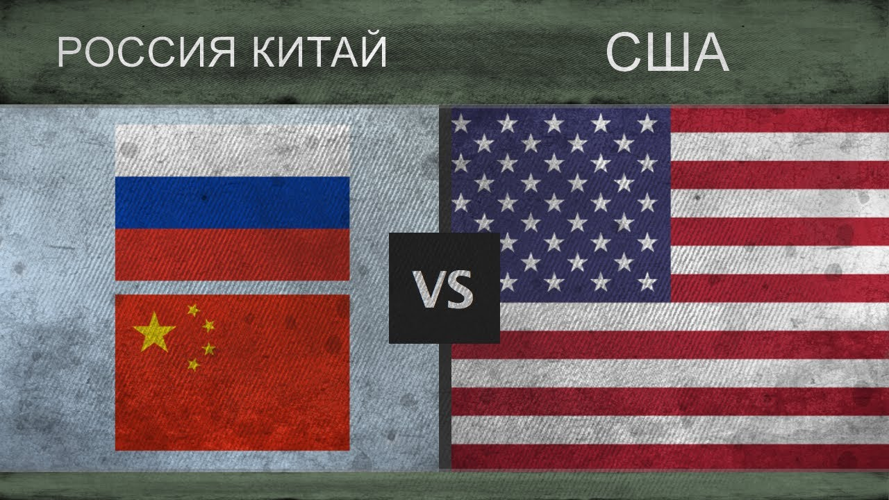 РОССИЯ, КИТАЙ vs США - Вооруженные силы 2018