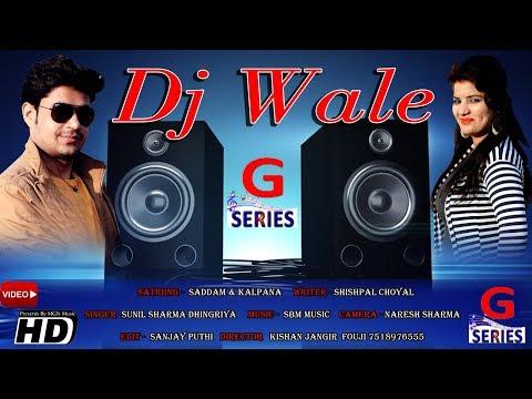 डीजे वाले ,Dj Wale, Song 2018,Kalpna Yadav & Saddam New Song 2018 ,G Series