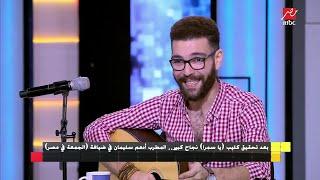 """أدهم سليمان عن """"يا سمرا"""" : لهذه الأسباب كنت بضحك وكلمات الأغنية حزينة"""