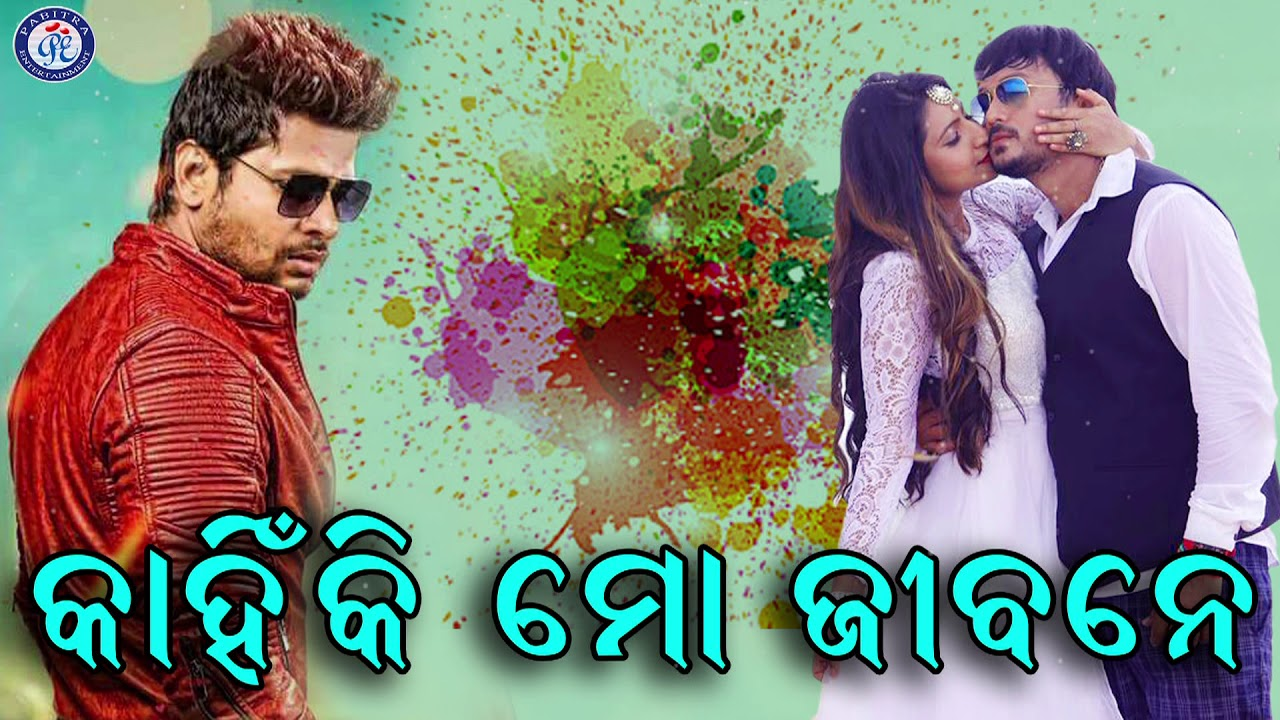 Kahinki Mo Jibane - Superhit Modern Odia Song By On Pabitra Entertainment
