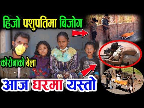 हिजो मृत्यु भएको मान्छेको घर ...भाग्य न्यौपाने पुगे यस्तो सहयोग लिएर .. Bhagya Neupane Help Video