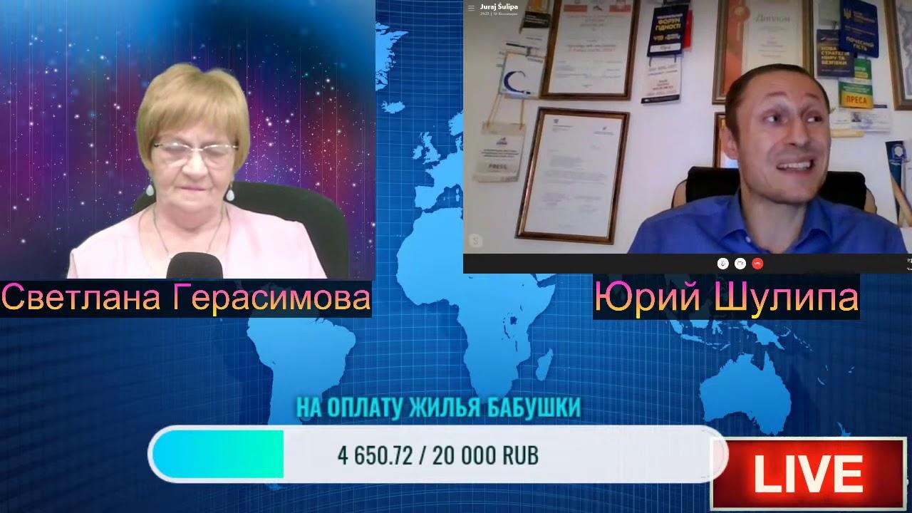 Ю Шулипа: План Байдена Путин хочет войну в США Армения потеряла Карабах Как Путин убивает за рубежом