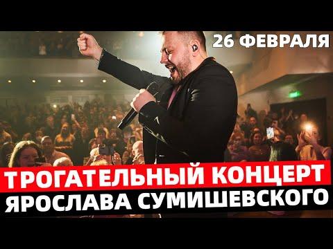 Ярослав Сумишевский поразил всех на своём концерте 26 февраля