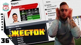 ЖЕСТОООООК!!! FIFA 17 LFC CAREER MODE #36