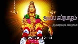 ayappa suprabhaatham hindu devotional songs tamil ayyappa songs