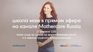 Школа мам Mothercare 20 Уход за кожей во время беременности и в период грудного вскармливания