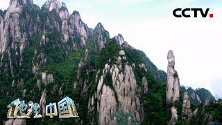 《地理·中国》 20200602 山水寻奇·仙山奇石| CCTV科教
