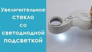 Увеличительное стекло со светодиодной подсветкой | Лупа с LED подсветкой